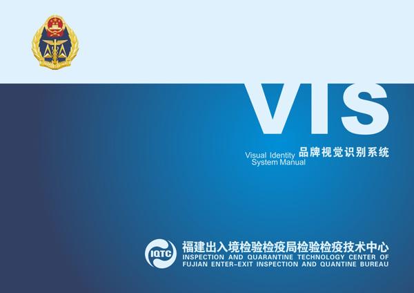 福建出入境检验检疫局检验检疫技术中心VI识别系统