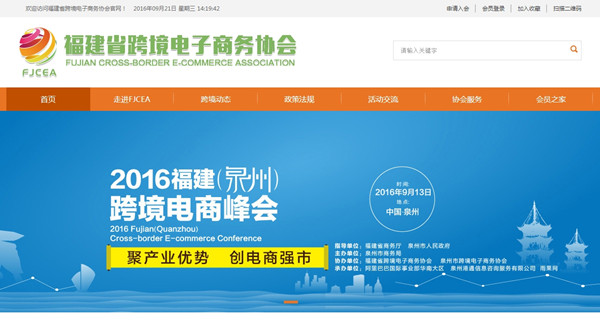 【行业协会网站建设】福建省跨境电子商务协会官网