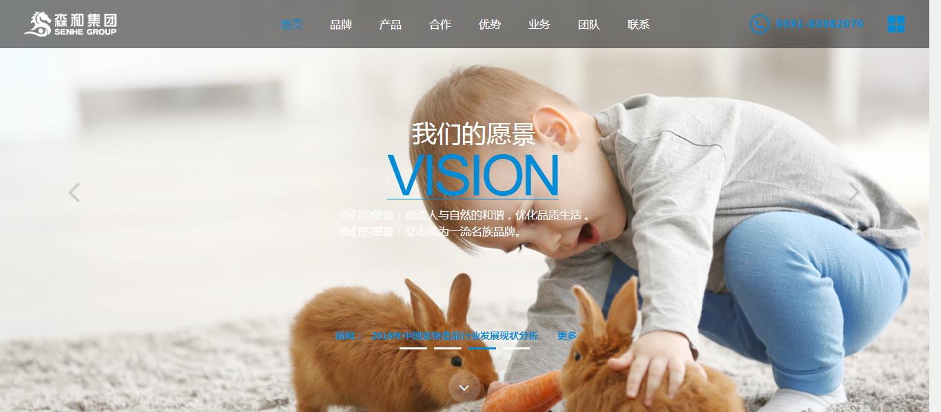 【集团公司HTML5响应式网站制作】福建森和科技有限公司