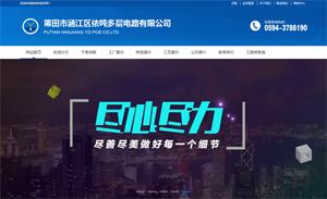 【企业网站建设】福建依吨多层板有限公司
