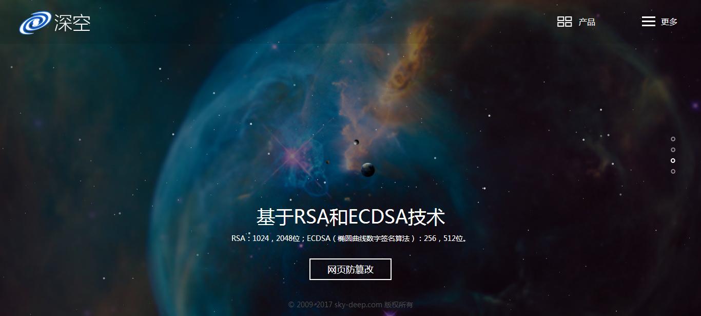 【HTML5响应式网站建设】福州深空信息技术有限公司
