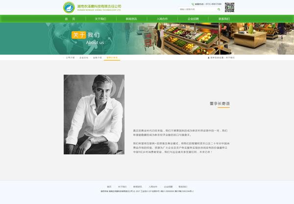 【企业官网设计】湖南农泽晟科技有限责任公司