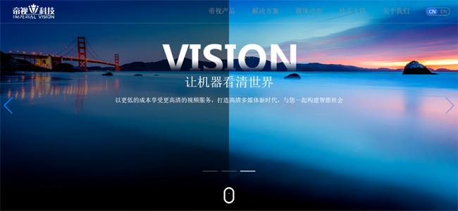 【人工智能企业网站建设】福建帝视信息科技有限公司
