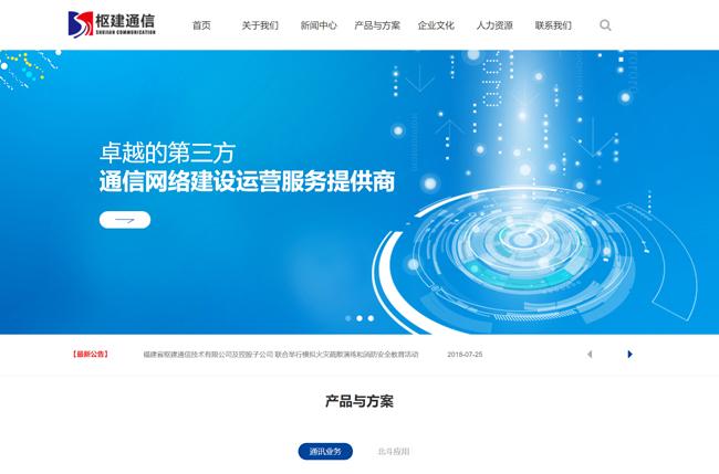 【集团公司网站建设】福建省枢建通信技术有限公司
