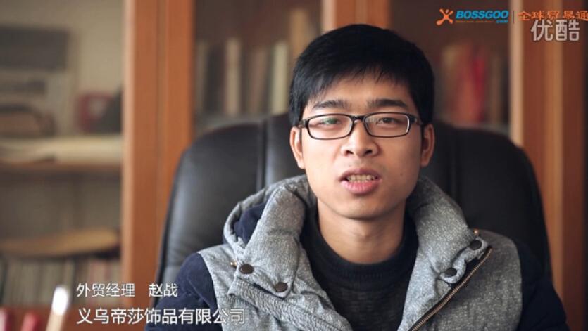 义乌帝莎饰品有限公司 外贸经理 赵战