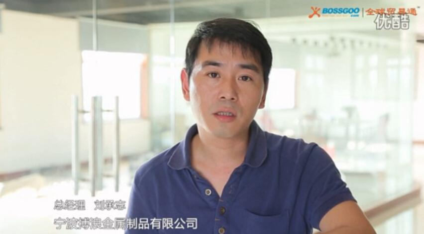 宁波搏浪金属制品有限公司 总经理 刘承志