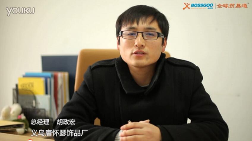 义乌唐怀瑟饰品厂 总经理  胡政宏