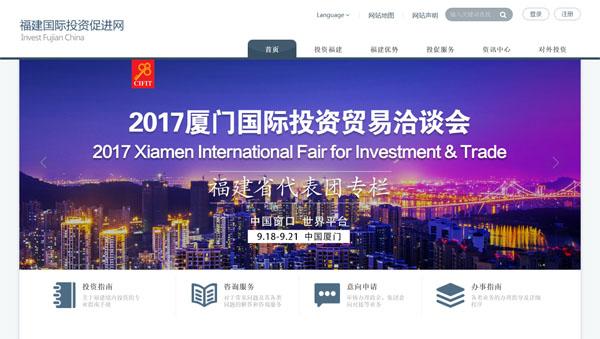 【事业单位网站建设】福建省国际投资促进中心