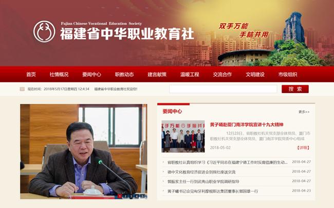 【事业单位网站建设】福建省中华职业教育社