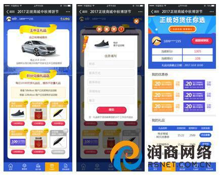 润商网络中秋博饼微信游戏案例