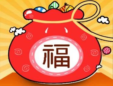 2017年正统网微信【发贺卡·拆福袋】活动