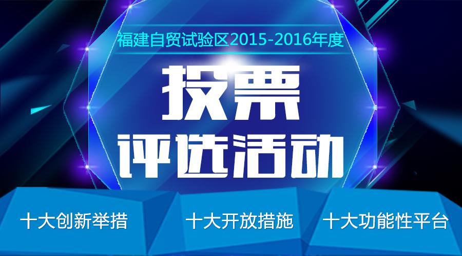 福建自贸试验区2015-2016年度网络投票评选活动
