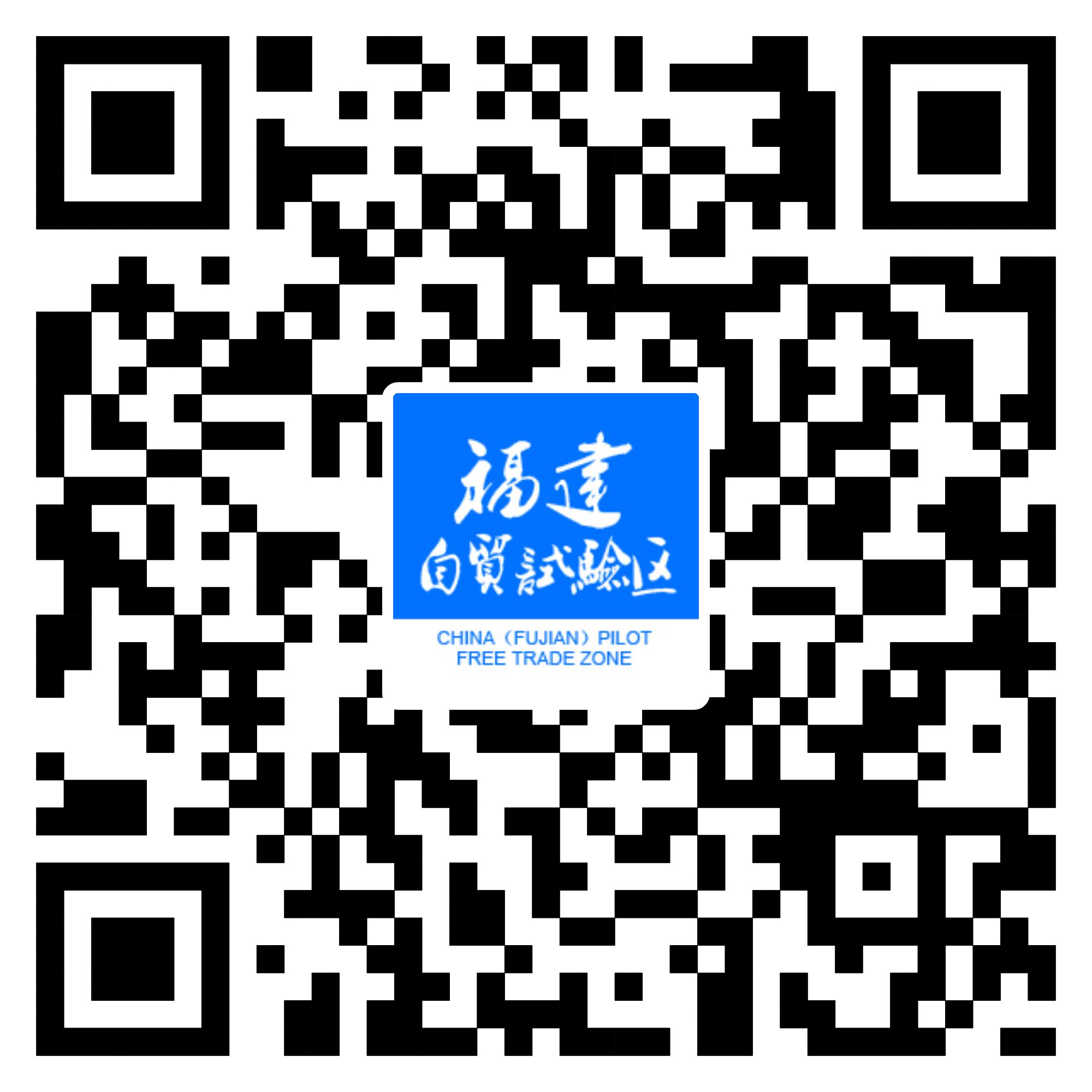 自贸区微信二维码new.png