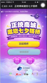 """""""七夕搭桥赢礼""""阶段"""