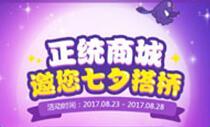 2017年正统网【七夕搭桥】微信活动