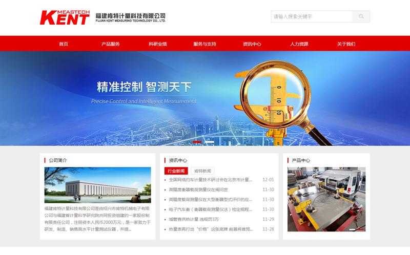 福州网站建设案例-福建肯特计量科技有限公司