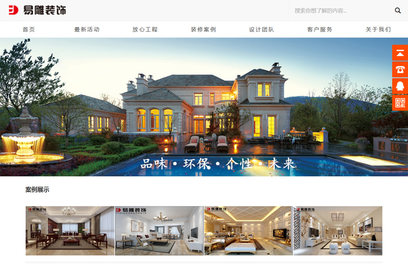 【装修公司网站建设】福建易雕装饰工程有限公司