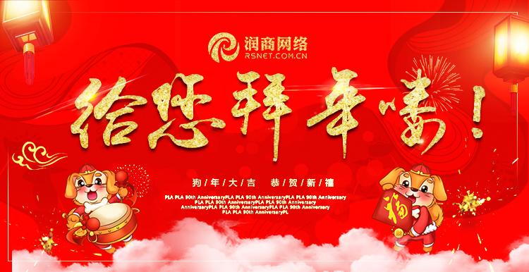 """这个春节,""""润商人""""的祝福很特别"""