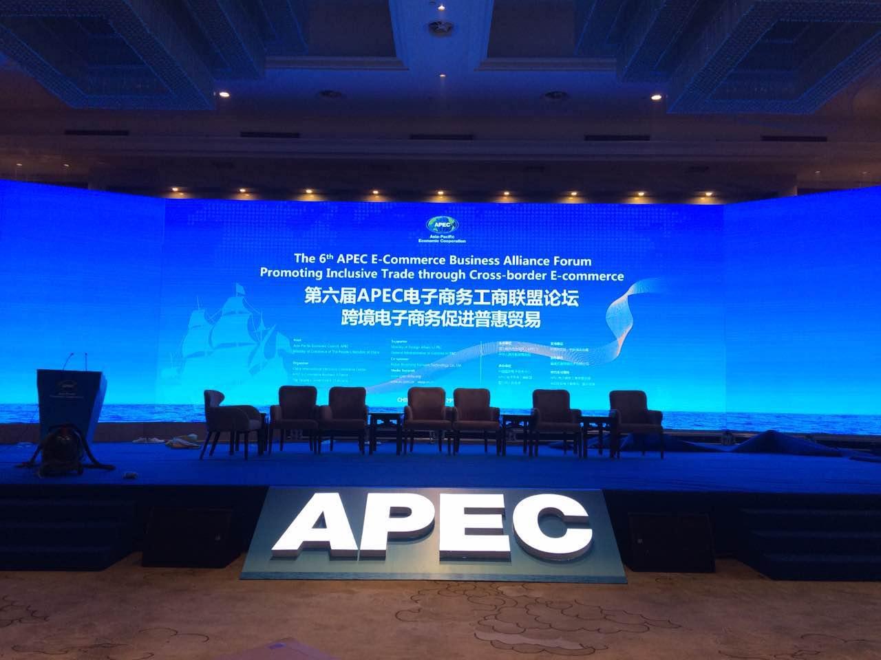 【晋江新闻网】第六届APEC电子商务工商联盟论坛大幕即将在晋江拉开