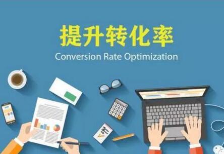 【企业建站】企业网站如何设计才能提升网站用户的转化率