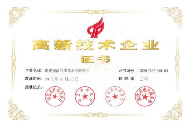 福建省高新技术企业