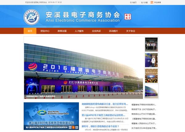 【行业协会网站建设】安溪县电子商务协会官网